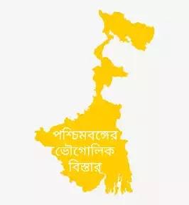 পশ্চিমবঙ্গের ভৌগােলিক বিস্তার