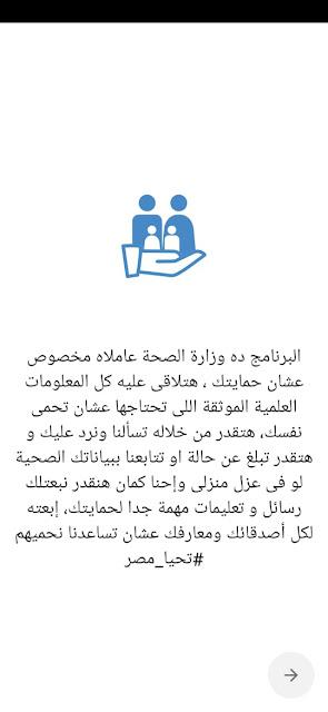 برنامج صحة مصر الخاص بوزارة الصحة المصرية