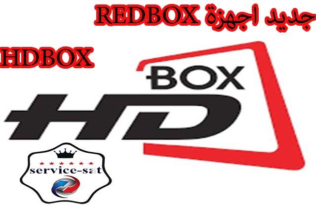 جديد اجهزة REDBOX-HDBOX
