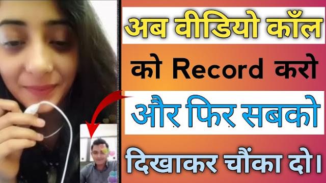 Video Call Recording App