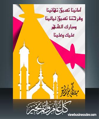 رسائل تهنئة برمضان مبارك عليكم الشهر 2