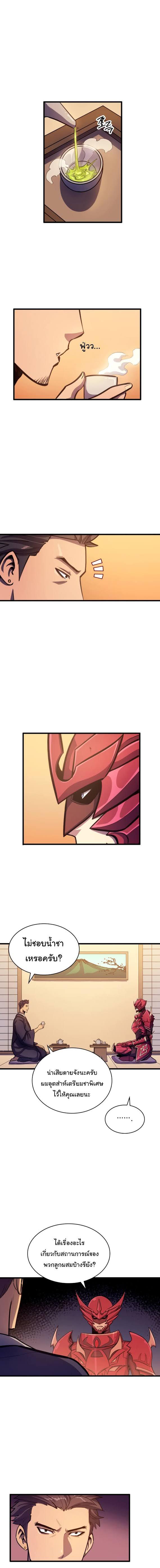Max Level Returner - หน้า 4