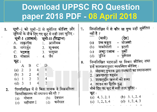 Download UPPSC RO Question paper 2018 PDF - 08 April 2018