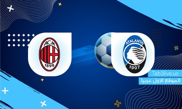 نتيجة مباراة ميلان وأتلانتا اليوم 2021/10/03 الدوري الإيطالي