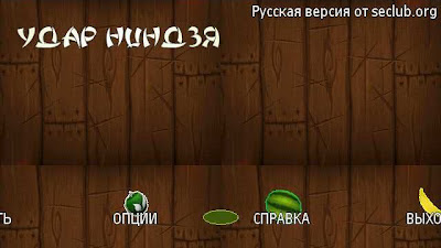 download fruit ninja hd for nokia 5800