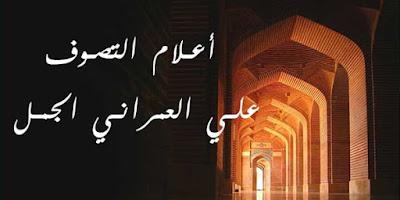 أعلام التصوف : علي العمراني الجمل