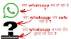 Whatsapp new privacy policy question in hindi , kya Kyon Kaise Kisliye
