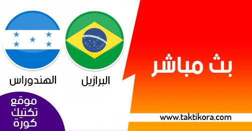 مشاهدة مباراة البرازيل وهندوراس بث مباشر 08-06-2019 مباراة ودية