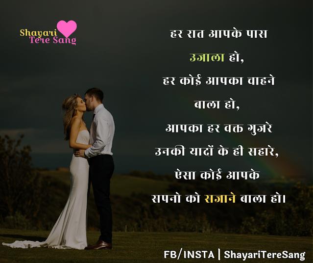 Good Night Shayari For Boyfriend