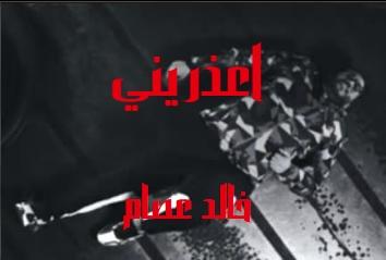 كلمات اغنية اعذريني خالد عصام