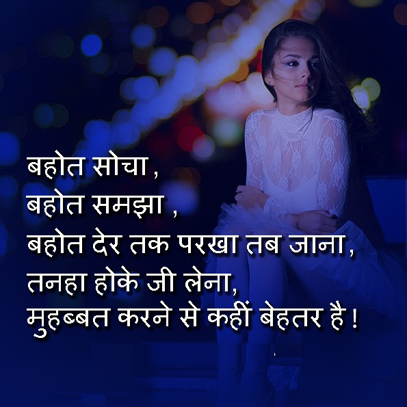 Intezaar ki shayari in hindi images 2017