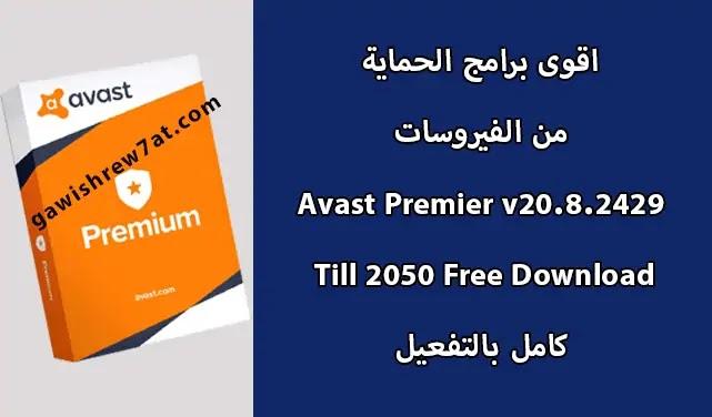 تحميل برنامج مكافحة الفيروسات افاست Avast Premium Security 20.8.2429 + License Key