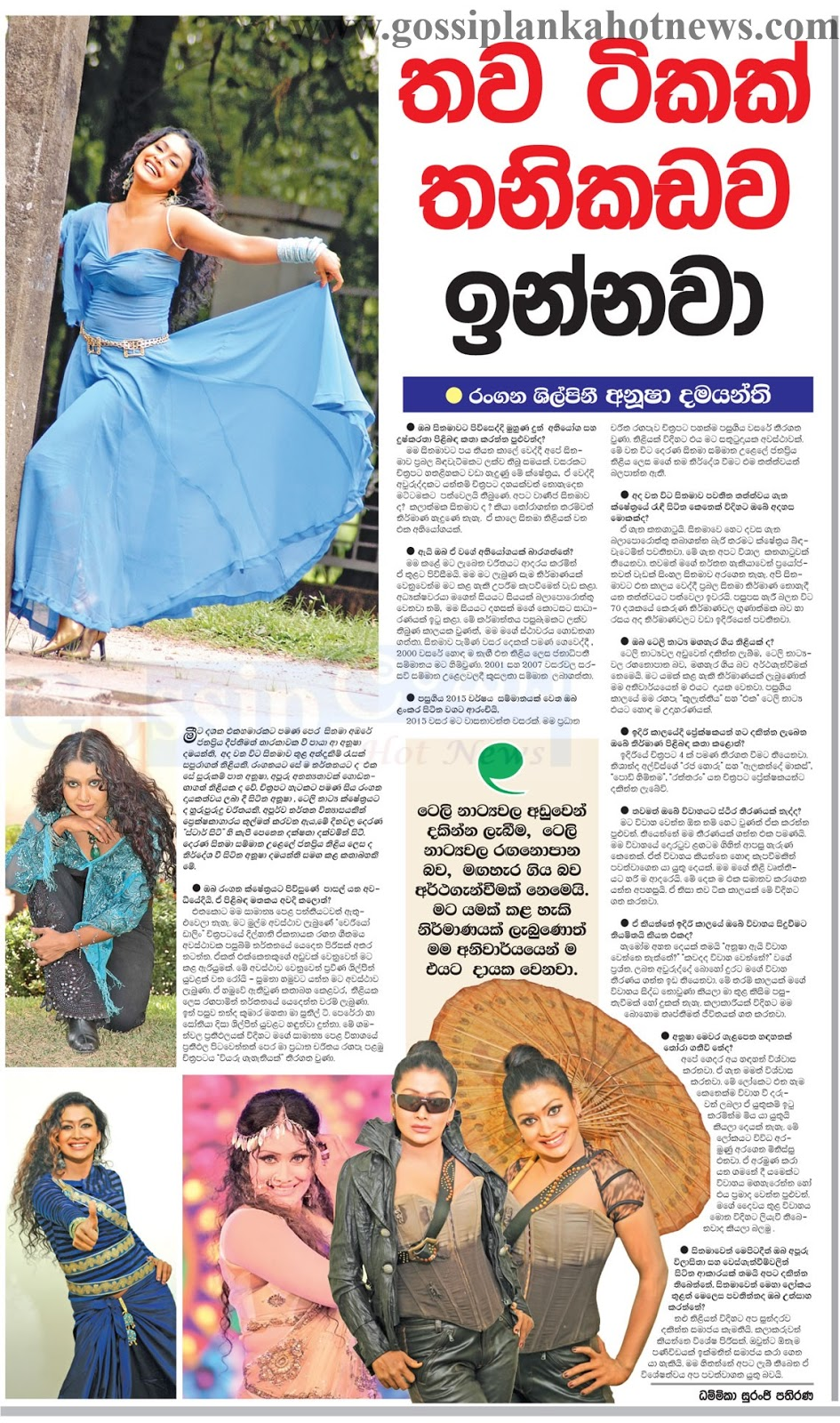 Gossip Lanka Gossip chat with Anusha Damayanthi