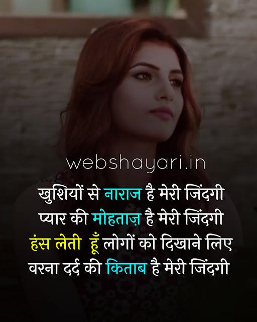 dard bhari sad hindi shayari download photo