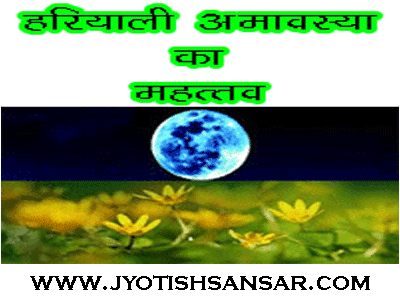 haryali amavasya ko kya kare jyotish ke hisab se
