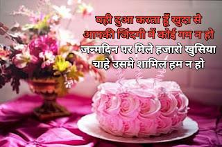 Best borth day shayari in hindi, borth day wishes shayari, Hindi shayari , raushanshayari