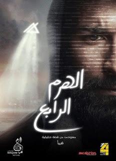 مشاهدة تحميل و مشاهدة فيلم الهرم الرابع