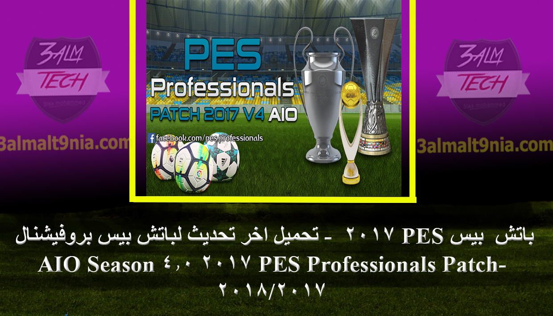 PES Professionals Patch 2017 4.0 AIO Season 2017/2018 - عالم التقنيه