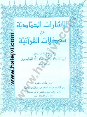 Al Asharat Al Hammadia