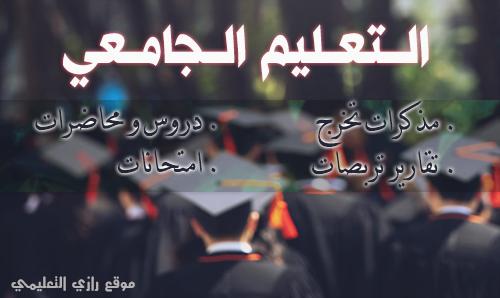 كل ما يخص التعليم الجامعي