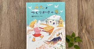 チェコの暮らしを描いたこの本が、子どもたちが自分の居場所を見つけるきっかけになれば嬉しいーー『カティとつくりかけの家』福井さとこさんインタビュー