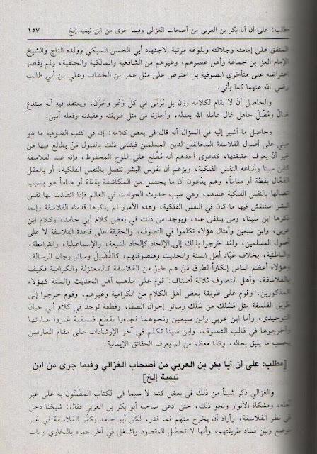 ابن تیمیہ حافظ ابن حجر مکی کی نظر میں