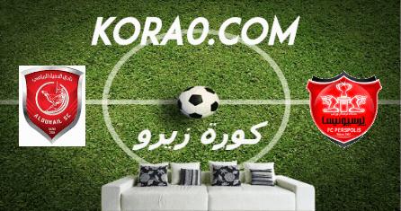 مشاهدة مباراة الدحيل وبرسبوليس بث مباشر اليوم 21-9-2020 دوري أبطال أسيا