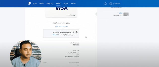 كيفية تفعيل حساب البيبال 2021