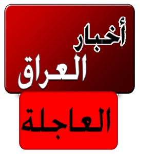 أخبار العراق اليوم الأحد 1/1/2017, أهم الأخبار في العراق اليوم الأحد 1 يناير 2017