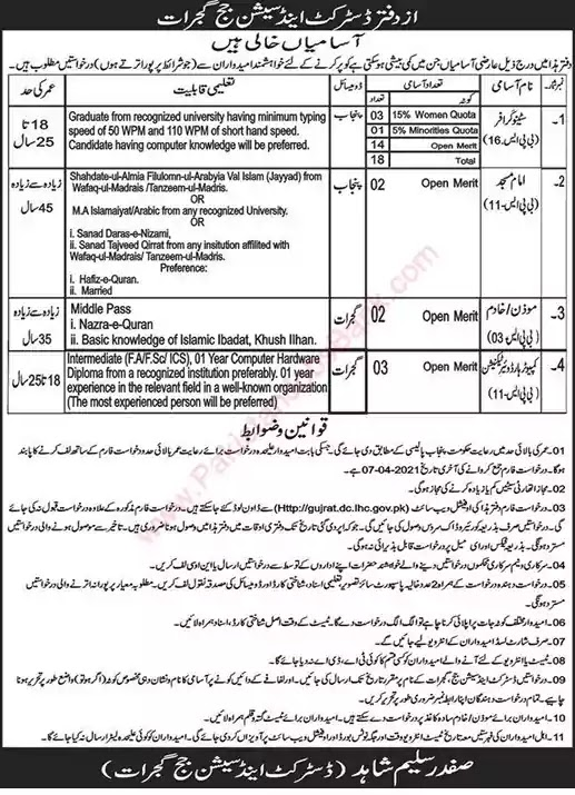 Latest Jobs in Pakistan District and Session Court Gujrat Jobs 2021 | Download Application Form