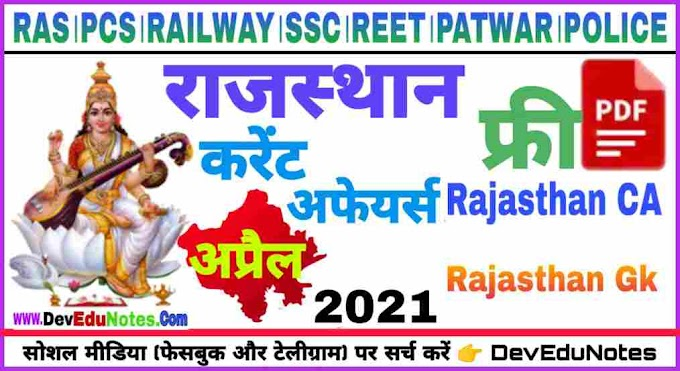 Rajasthan Current Affairs 2021 । अप्रैल 2021 । राजस्थान करंट अफेयर्स