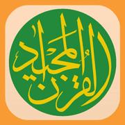 تطبيق القرآن المجيد quran majeed apk