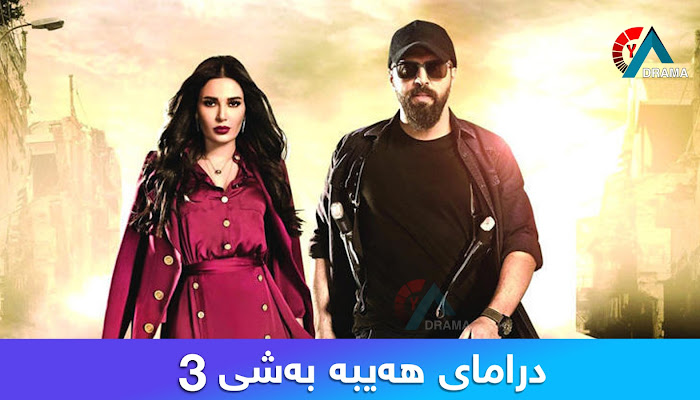 dramay hayba bashy 3 alqay 3