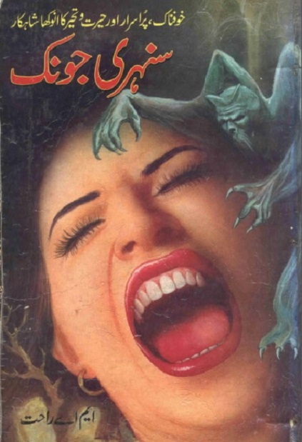 sunehri-jonk-novel-pdf-download