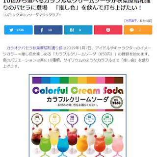 【WEB紹介】ねとらぼ にパセラ秋葉原昭和通り館のカラフルクリームソーダが…