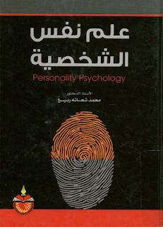 كتاب علم النفس الشخصية محمد شحاتة ربيع pdf
