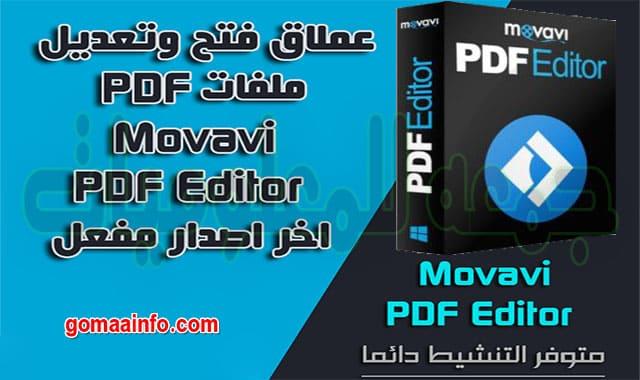 تحميل برنامج إنشاء وتحرير ملفات بى دى إف  Movavi PDF Editor 3.2.0