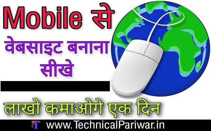 मोबाइल से वेबसाइट कैसे बनाई जाती है? mobile se website kaise banaye?