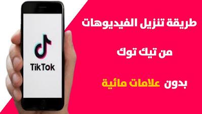 كيفية تحميل مقطع فيديو من تيك توك Tik Tok بدون علامات مائية
