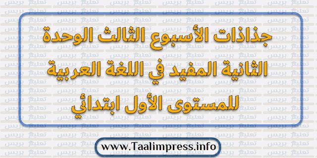 جذاذات الأسبوع الثالث الوحدة الثانية المفيد في اللغة العربية للمستوى الأول ابتدائي