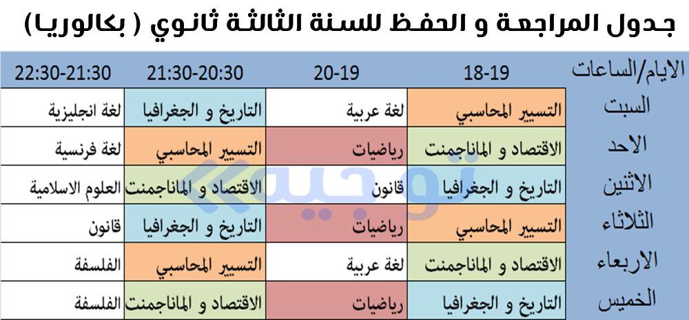 جدول تنظيم الوقت بكالوريا 2017 لجميع الشعب العلمية و الادبية Tawjih Dz