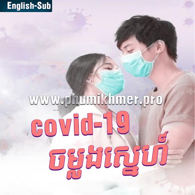Covid-19 Jomlong Sneh [Ep.06-08]