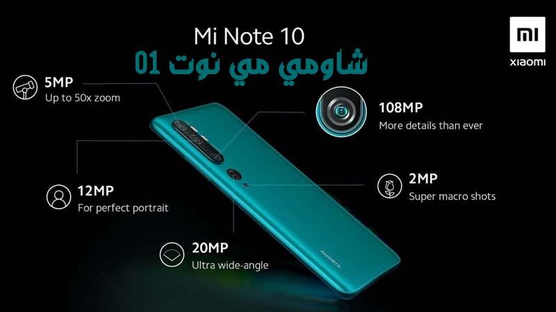 سعر و مواصفات Xiaomi Mi Note 10