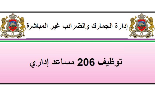 توظيف 206 مساعد إداري بإدارة الجمارك والضرائب غير المباشرة