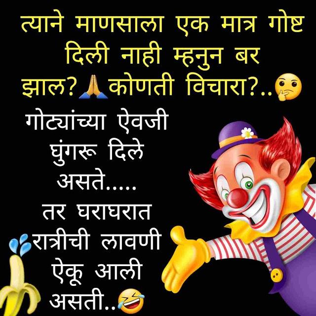 Chavat Zavade Jokes In Marathi New | Nonveg Jokes In Marathi