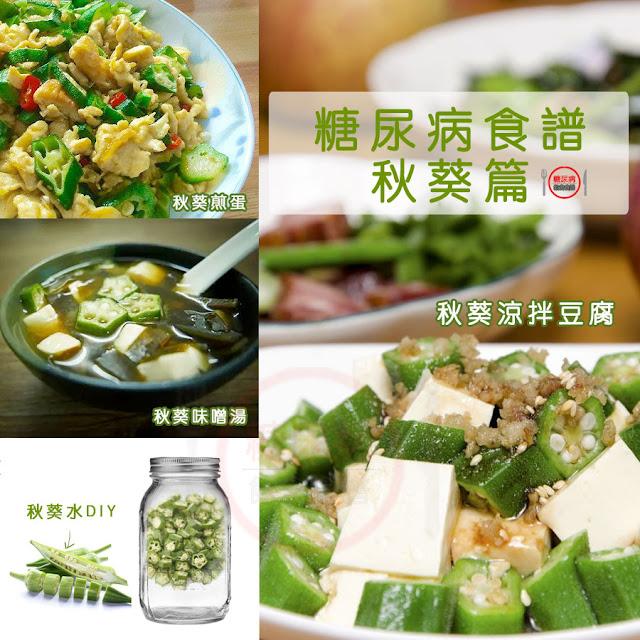 糖尿病食譜-秋葵篇