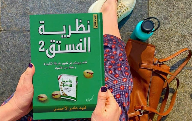 نظرية الفستق كتاب تحميل روايات كتب رواية pdf حكم الأدب العالمي