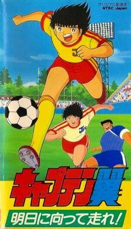 Captain Tsubasa Movie 3: Asu ni Mukatte Hashire