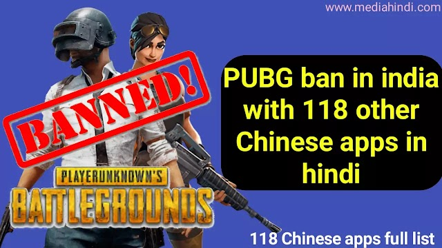 pubg ban in india with 118 other Chinese apps full list in Hindi
