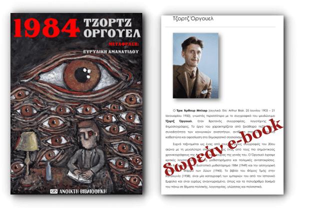 «1984» - Το διασημότερο βιβλίο του Τζορτζ Όργουελ, δωρεάν σε ebook
